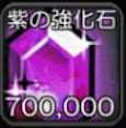 紫の強化石