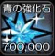 青の強化石