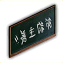 黒板の画像