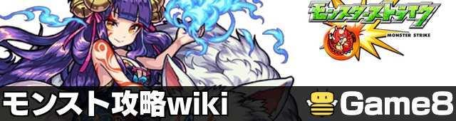 Game8のモンスト攻略wiki