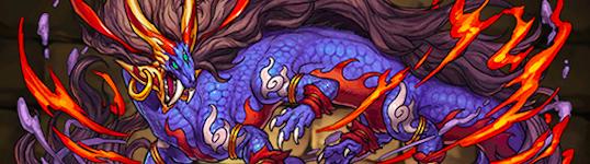 シヴァドラゴンの画像