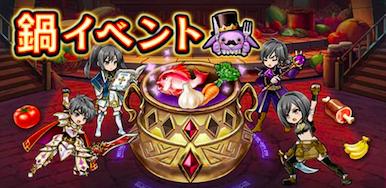 鍋イベントの画像