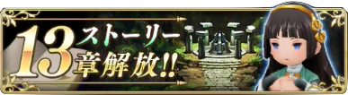 13章ストーリー解放!