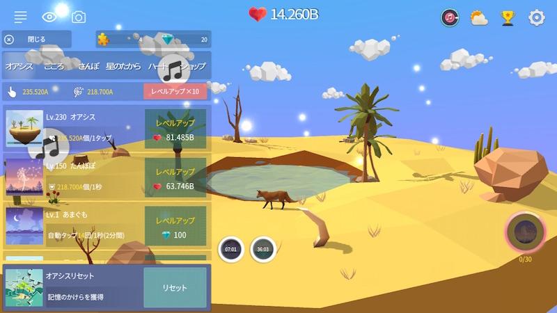 マイオアシス ゲーム画面