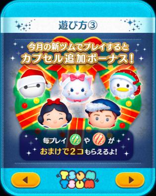 クリスマスパーティの遊び方画像3