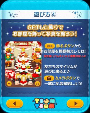 クリスマスパーティの遊び方画像4