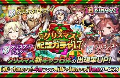 クリスマス記念ガチャ
