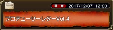 プロデューサーレターVol.4