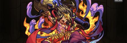 焔摩天の画像