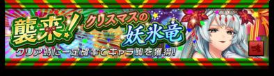 クリスマスの妖氷竜のバナー