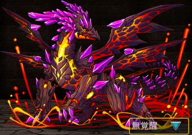 獄炎龍レギオンの画像