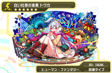 クラフィのトウカ(クリスマスver.)