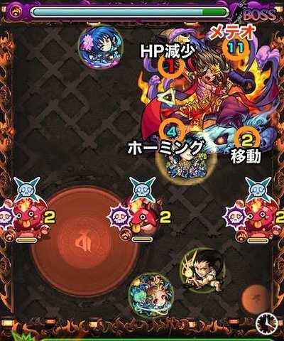 焔摩天ボスステージ1攻略