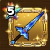 ダイの剣★