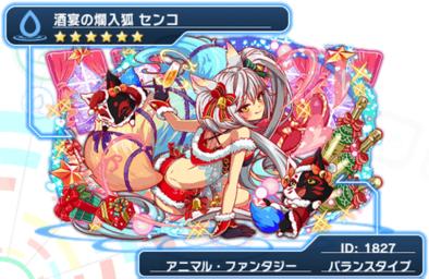 クラフィのセンコ(クリスマスver.)