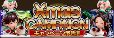 クリスマスキャンペーン告知バナー画像.png