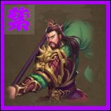 紫武将のアイコン