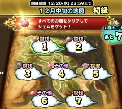 12月中旬地図(初級)の画像