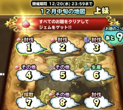 12月中旬の地図(上級)の画像