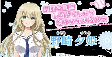 野崎夕姫の画像