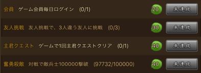 週活躍イベント_任務.png