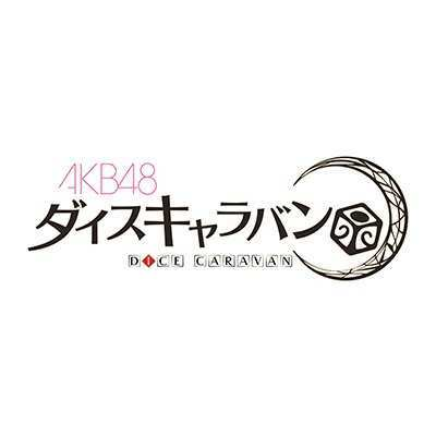 AKB48 ダイスキャラバン画像