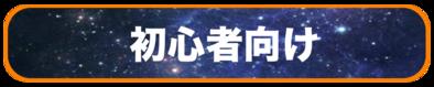 初心者向け_バナー.png
