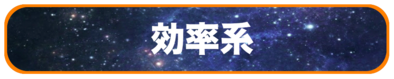 効率系_バナー.png