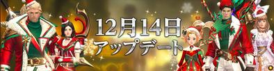 12/14(木)アップデートバナー