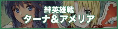 絆英雄戦ターナ&アメリアのアイコン