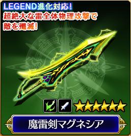 魔雷剣マグネシアの画像