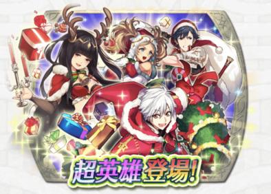 クリスマスガチャのアイキャッチ画像