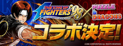 KOFコラボ(THE KING OF FIGHTERS'98)ガチャの当たりキャラ.png