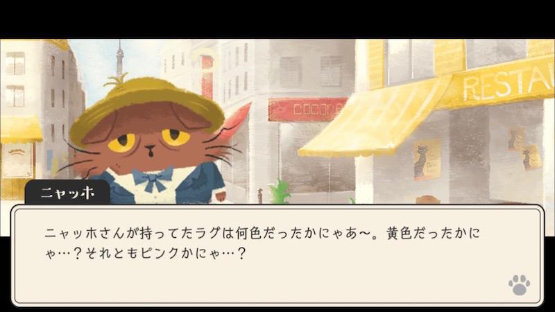 猫のニャッホ ストーリー