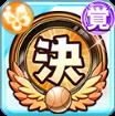 ココロの双翼 決闘【蝶】の画像