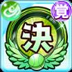 ココロの双翼 決闘【風】の画像