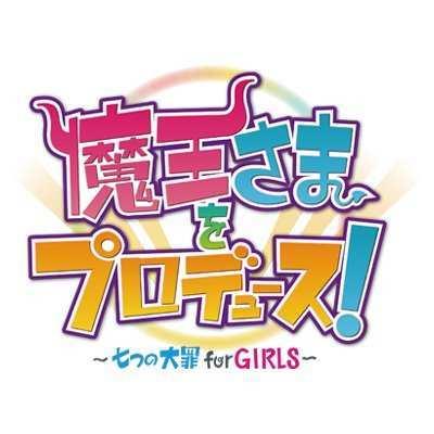 魔王さまをプロデュース! ~七つの大罪 for GIRLS~の画像