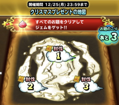 クリスマスプレゼントの地図の画像