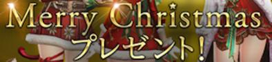 Merry Chrismas プレゼントバナー