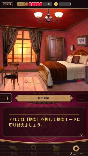 黄昏ホテルの画像