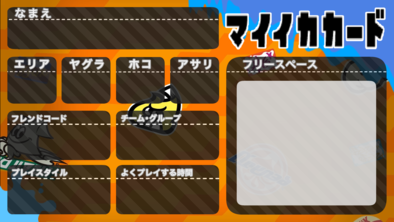 自己紹介カード(ガチオレンジ)