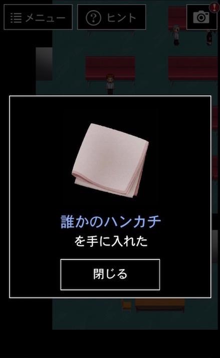 青鬼3 ハンカチ