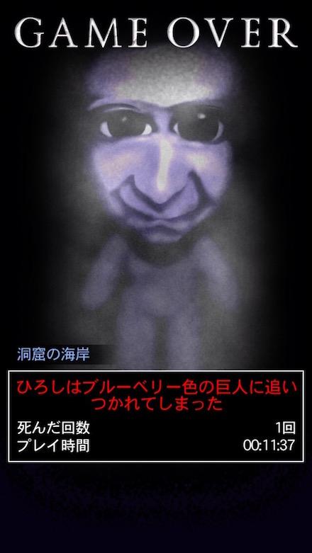 青鬼3 ゲームオーバー