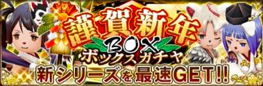 謹賀新年BOXガチャバナー.png