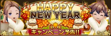 HAPPY NEW YEAR 告知バナー