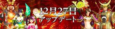 12/27アップデートバナー.jpg