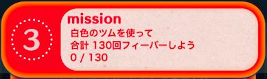 ビンゴ20枚目ミッション3の画像