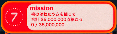 ビンゴ20枚目ミッション7の画像