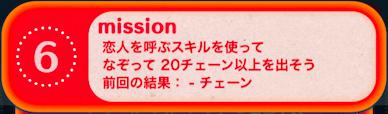 ビンゴ20枚目ミッション6の画像
