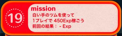 ビンゴ20枚目ミッション19の画像